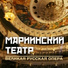 Yuri Marusin, Chorus of the Mariinsky Theatre, Orchestra of the Mariinsky Theatre, Valery Gergiev